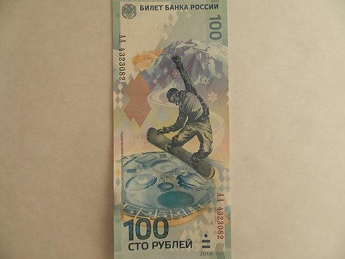 100 рублей 2014 г. Сочи. серия АА