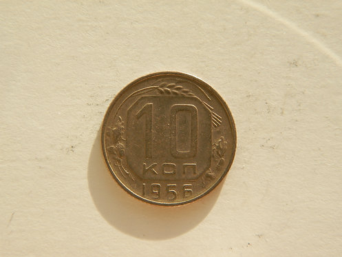 10 копеек 1956 г. СССР.