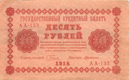 10 рублей 1918 г. Пятаков - Г де Милло