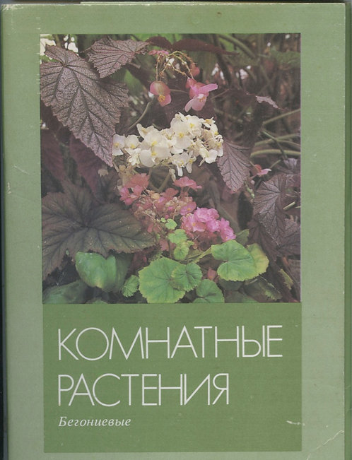 """Набор открыток """"Комнатные растения"""" 1987 г. 16 шт."""