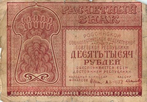 10000 рублей 1921 г.,  Крестинский - Смирнов, в/з звезда. СССР.
