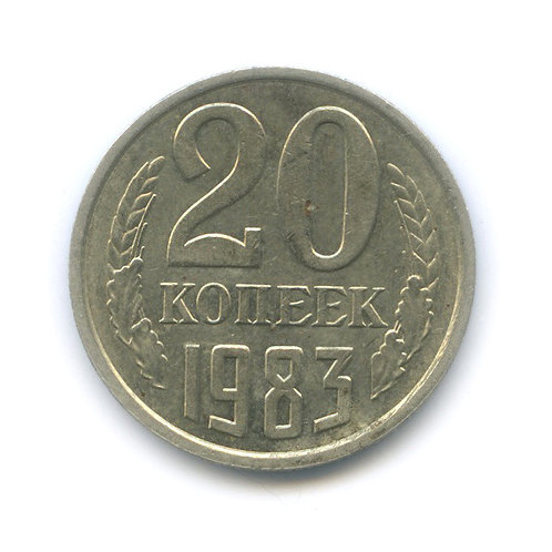 20 копеек 1983 г., (перепутка, л/с штемпеля 3 коп 1979) СССР