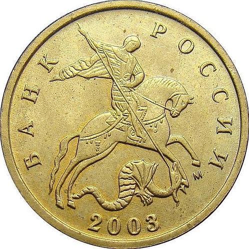 10 копеек 2003 г. м, РФ