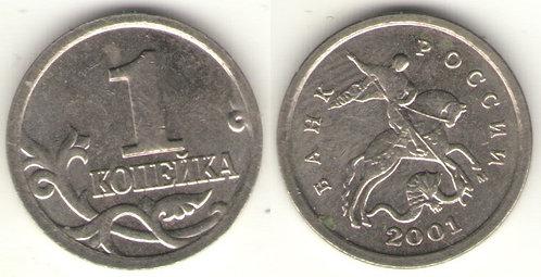 1 копейка 2001 г., М