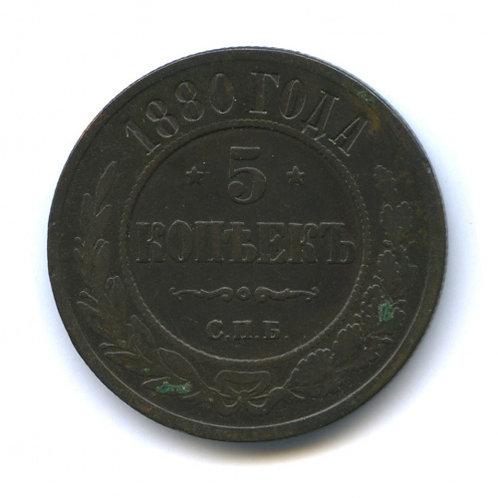 5 копеек 1880 г., СПБ, Александр II.