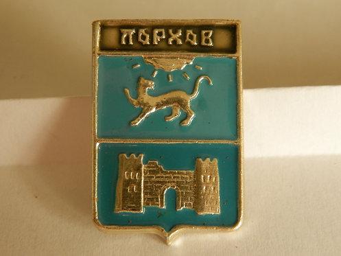 Значок г. Порхов, СССР