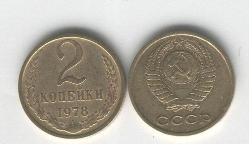 2 копейки 1978 г. СССР