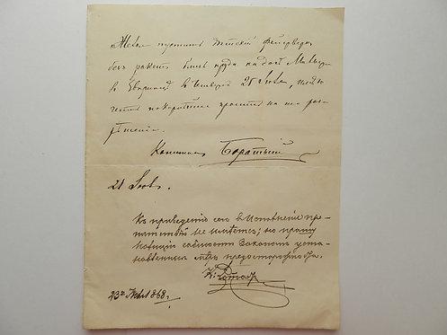 Письмо с прошением 1868 г.