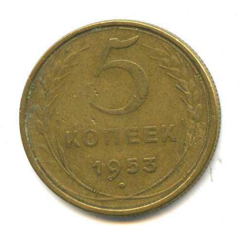 5 копеек 1953 г., СССР.
