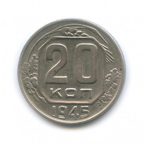 20 копеек 1945 г., СССР