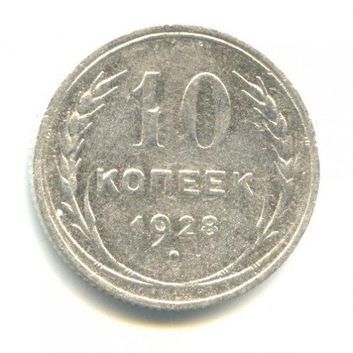 10 копеек 1928 г., СССР.