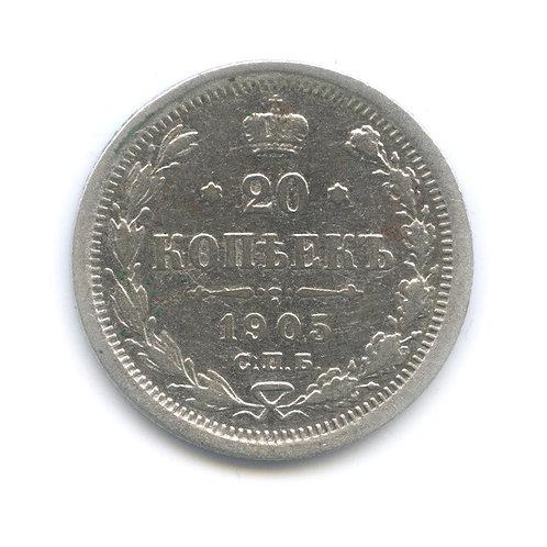 20 копеек 1905 г. СПБ АР, Николай II