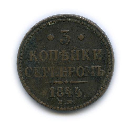 3 копейки серебром 1844 г., ЕМ, Николай I