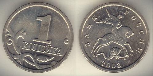 1 копейка 2003 г., М