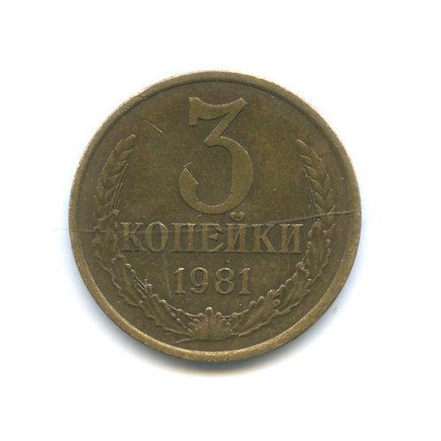 3 копейки 1981 г. л/с штемпель 20 коп. СССР