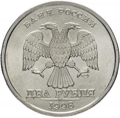 2 рубля 1998 г., спмд, РФ
