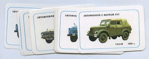Набор календариков «Авто с маркой ГАЗ» (12 шт.) СССР, 1988 г.