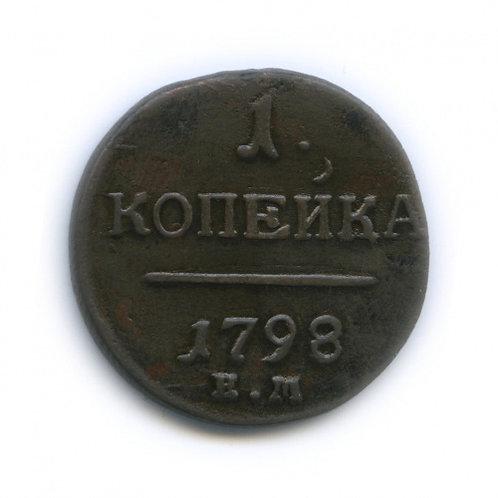1 копейка 1798 г., ЕМ, Павел I