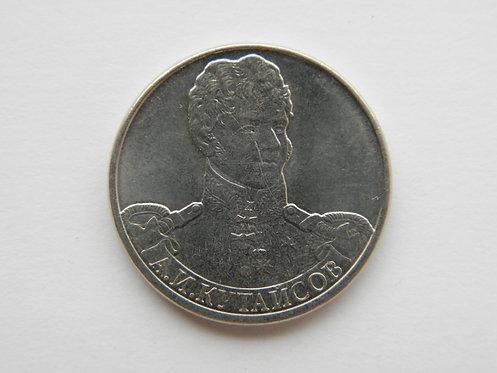 2 рубля. А.И. Кутайсов. 2012 г.