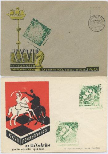 Лот конвертов со спецгашением «XXVII Перв-во СССР по шахматам» 2 шт., 1960 г., СССР.