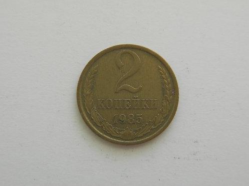 2 копейки 1985 г. СССР