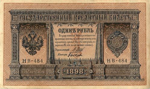 1 рубль 1898 г., Шипов - Быков, РИ.