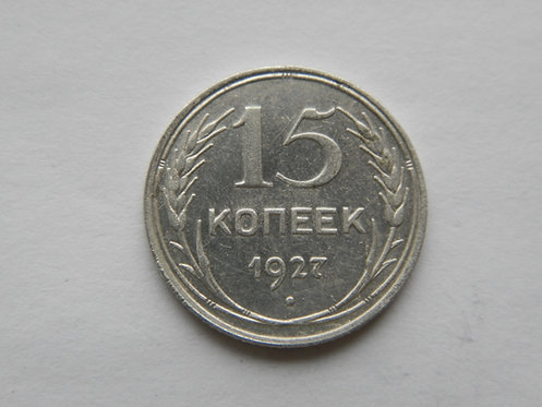 15 копеек 1927 г. СССР. Ag.