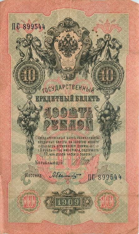 10 рублей (с перфорацией ГБСО), 1909 г. Шипов