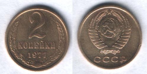 2 копейки 1977 г. СССР