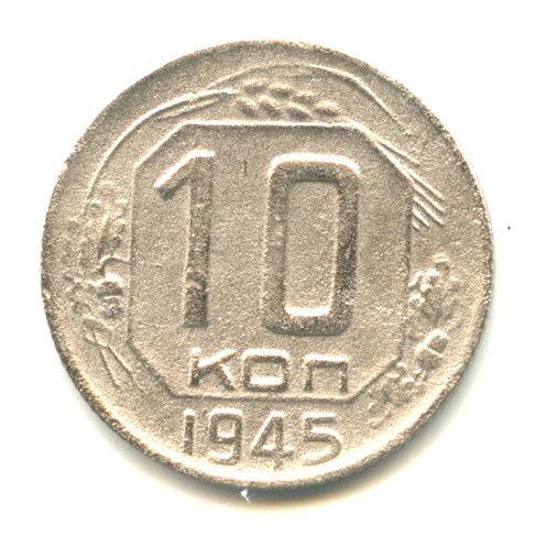 10 копеек 1945 г., СССР.