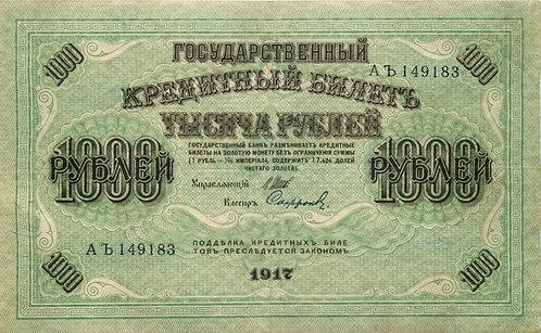 1000 рублей 1917 г. Шипов - Сафронов