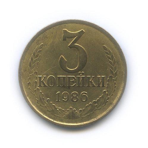 3 копейки (л/с шт. 20 коп), 1986 г. СССР