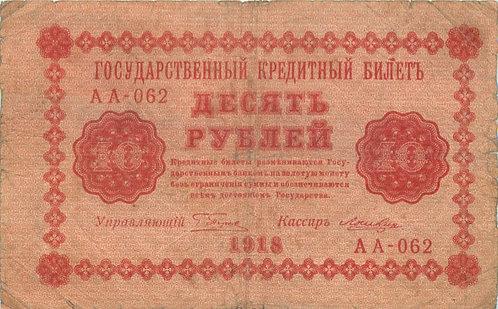 10 рублей Пятаков-Лошкин, 1918 г.
