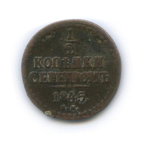 1/2 копейки серебром, 1845 г., СМ, Николай I