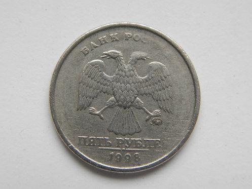 5 рублей 1998 г. ММД.  брак-непрочекан