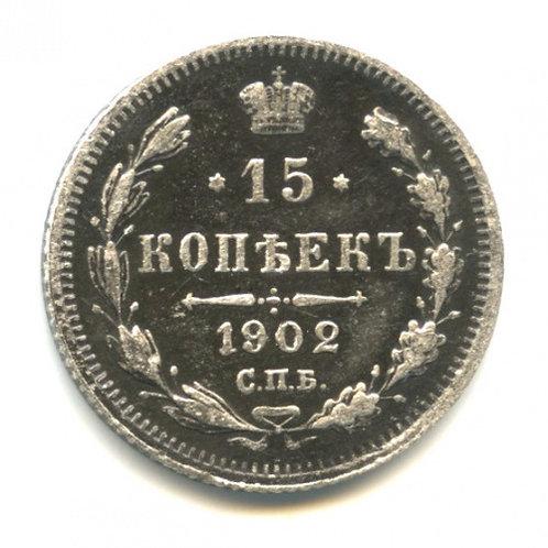 15 копеек 1902 г., СПБ АР, Николай II.