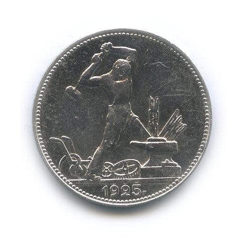 50 копеек 1925 г., ПЛ