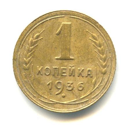 1 копейка 1936 г., СССР.
