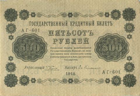 500 рублей 1918 г., Пятаков - Гейльман.