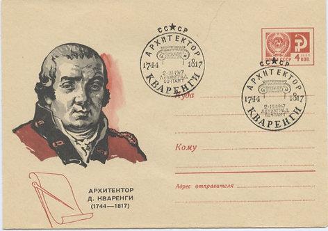 Конверт со спецгашением «150 лет со дня смерти архитектора Д. Кваренги» СССР