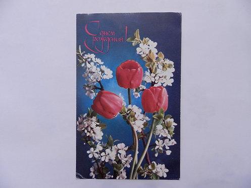 Открытка цветы, 1975 г., СССР