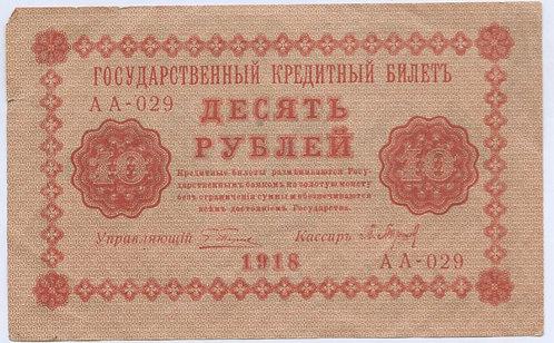 10 рублей 1918 г. Пятаков-Барышев