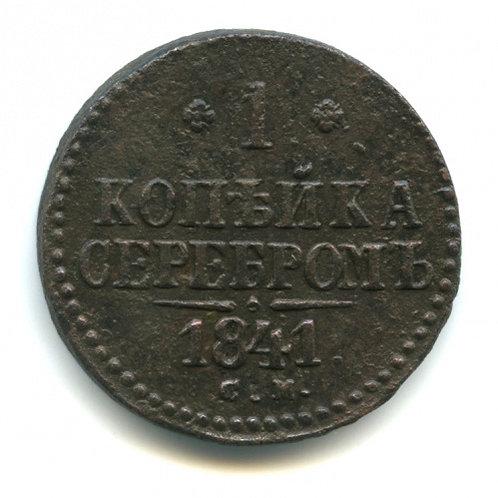 1 копейка серебром 1841 г., СМ, Николай I.