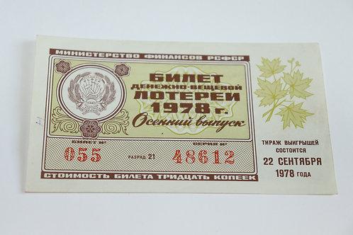 Лотерейный билет, 1982 г.,  осенний вып. СССР
