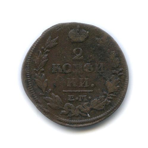 2 копейки 1814 г. ЕМ НМ (Орел 1810 г.), Александр I