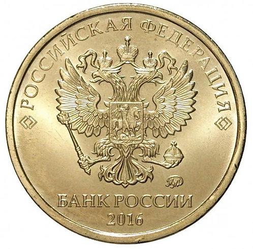 10 рублей 2016 г., ММД, РФ