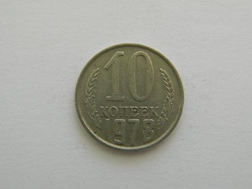 10 копеек 1978 г СССР