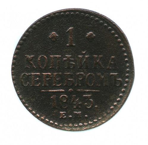 1 копейка серебром 1843 г., ЕМ, Николай I.