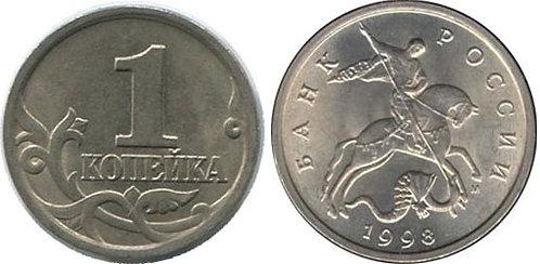 1 копейка 1998 г., М. Россия