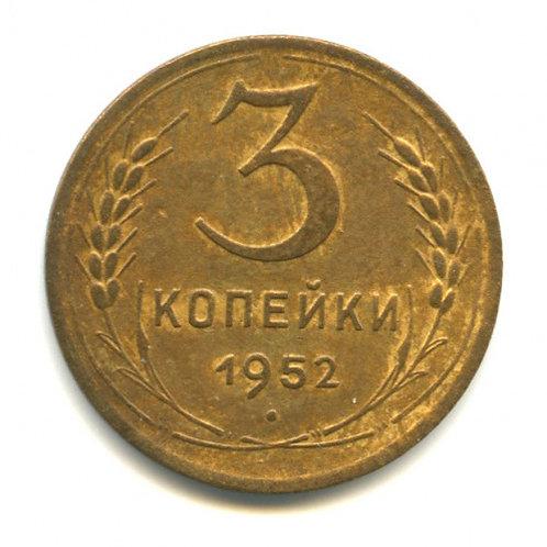 3 копейки 1952 г., СССР.
